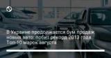 В Украине продолжается бум продаж новых авто: побит рекорд 2013 года. Топ-10 марок августа