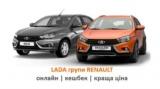 Маскируют под французов: продажи Lada выросли в Украине, несмотря на запрет