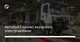 АвтоКрАЗ начнет выпускать электромобили