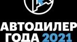 Премия «Автодилер года — 2021» поставила рекорд по количеству участников